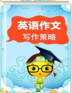 外研版高二英語必修5寫作指導及練習