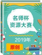2019-2020学年高二英语同步备课资源(人教课标必修5)(2019年学科名师杯原创资源大赛)