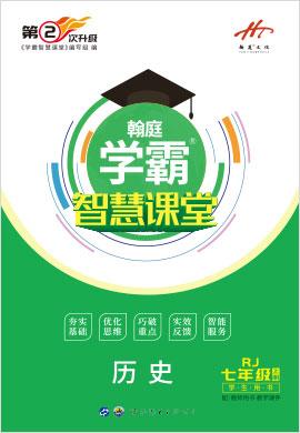 2019-2020学年七年级上册初一历史【学霸智慧课堂】(人教部编版)