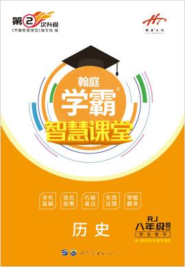2019-2020学年八年级上册初二历史【学霸智慧课堂】(人教部编版)