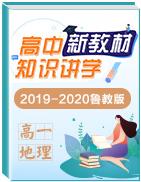 【新教材精创】2019-2020学年高中地理第一册知识总结与核心素养试题(鲁教版)