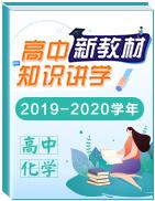 【新教材精創】2019-2020學年高中化學新教材知識講學