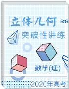 2020年高考數學(理)立體幾何突破性講練