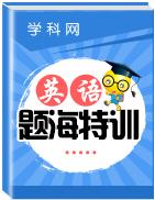 2020屆北京中考英語提分題型專練