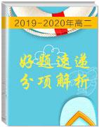 2019-2020学年高二英语百所名校好题速递分项解析汇编