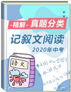 2020年中考語文高分秘籍之真題分類精解(記敘文閱讀)