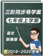 2019-2020学年七年级语文上册三阶同步导学案(部编版)
