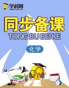 《作业推荐》初中化学人教版九年级上册同步练习