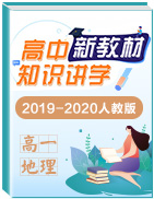【新教材精创】2019-2020学年高一地理新教材知识讲学(人教版)