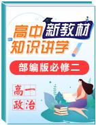 【新教材精创】2019-2020高一政治新教材知识讲学(部编版必修二)