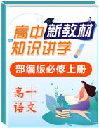 【精创新教材】2019-2020学年高一语文新教材知识讲学(部编版必修上册)