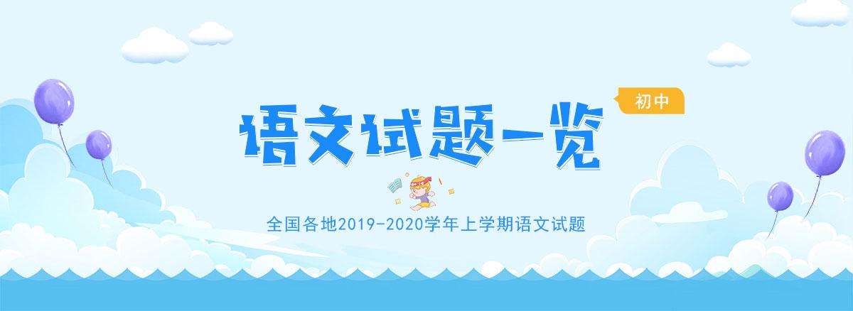 初中語文試題一覽