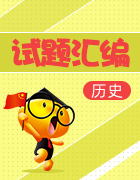 河北省石家庄康福外国语学校人民版高中历史必修一限时训练