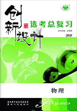 2020版高考物理【创新设计】一轮选考总复习(浙江)