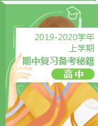 2019-2020学年上学期高中期中复习备考秘籍