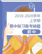 2019-2020学年上学期初中期中复习备考秘籍