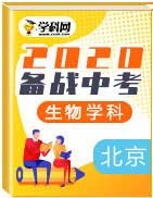 備戰2020年中考生物真題分類匯編(北京市)