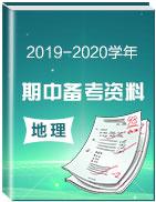 学科网2019-2020学年初中地理期中复习资料
