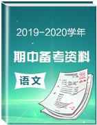 學科網2019-2020學年初中語文期中復習資料