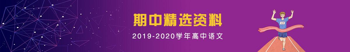 学科网2019-2020学年高中语文期中复习资料