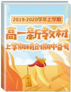 2019-2020学年上学期高一新教材精创期中备考