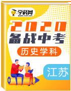 備戰2020年中考歷史真題分類匯編(江蘇省)