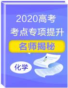 名师揭秘2020年高考化学考点专项提升