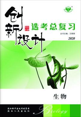 2020版高考生物【创新设计】一轮选考总复习(浙江)
