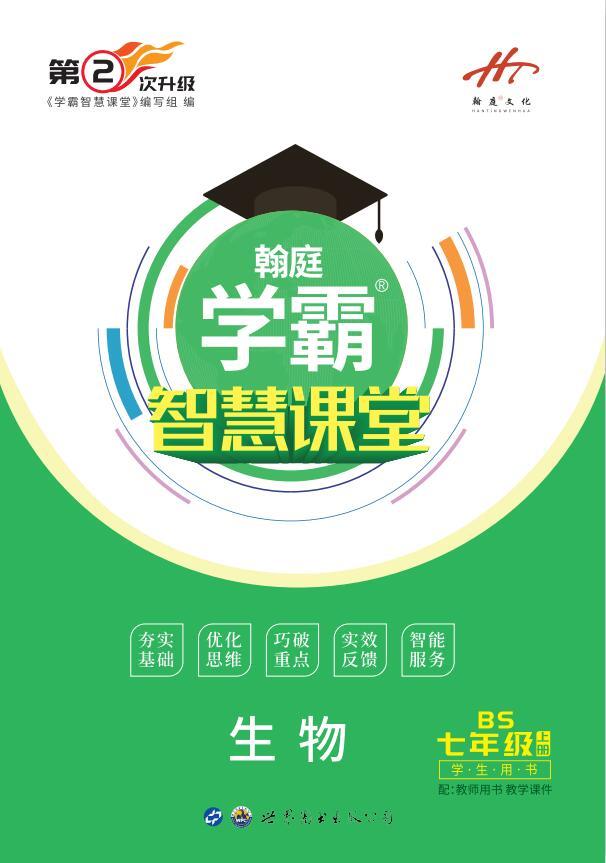 2019-2020学年七年级上册初一生物【学霸智慧课堂】(北师大版)