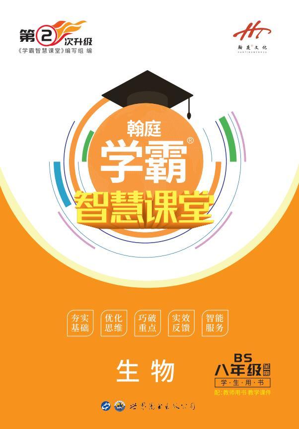 2019-2020学年八年级全一册初二生物【学霸智慧课堂】(北师大版)