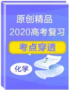 【原创精品】2020年高考化学高频考点穿透