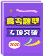 【原创精品】2020届高考化学备考各类题型专项突破