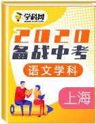 備戰2020年中考語文三年真題模擬題分類匯編(上海)
