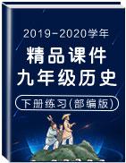 2019-2020学年九年级历史下册精品课件和练习(部编版)