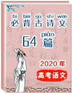 备战2020年高考语文之高考必背古诗文64篇