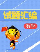 四川省2020届高三数学理一轮复习典型题专项训练