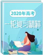 2020年高考一轮复习精粹
