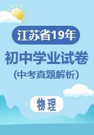 江苏省13大市2019年初中毕业生学业考试物理试卷(中考真题解析)
