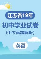 江苏省13大市2019年初中毕业生学业考试英语试卷(中考真题解析)