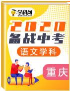 备战2020年中考语文三年真题模拟题分类汇编(重庆)