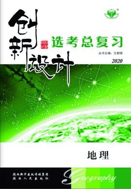 2020版高考地理【创新设计】一轮选考总复习(浙江)