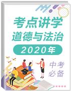 备战2020年中考道德与法治考点讲练(部编版)
