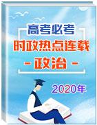 2020年高考政治之必考时政热点连载