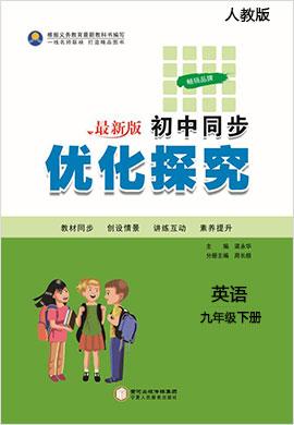 2019-2020学年九年级下册初三英语【优化探究】(人教版)