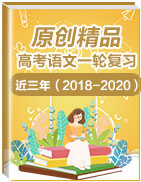 学科网近三年(2018-2020)高考语文一轮复习精品系列