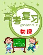 北京海淀区2020届高三物理教研:一轮复习教学建议