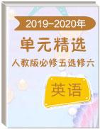【精選單元】2019-2020學年高二英語單元同步測試卷(人教版必修五選修六)