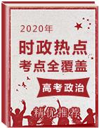 【原创精品】2020年高考政治时政热点全覆盖