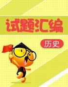 江苏省2020届九年级上学期期中考试历史试题汇总