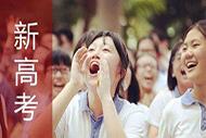 新高考方案下,江苏高中生集体避开化学?